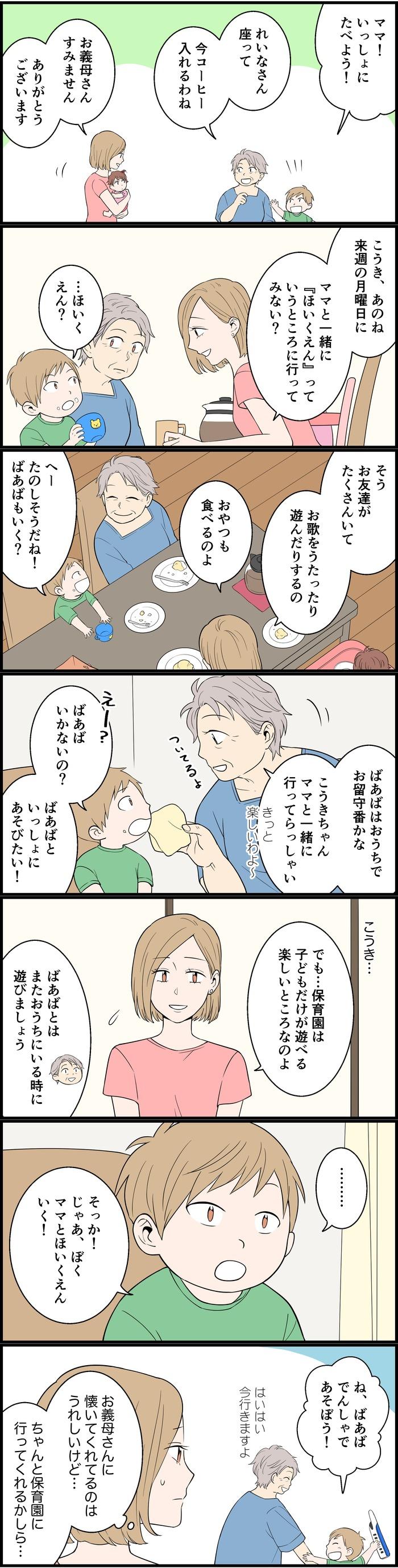 同居しながら、就活に保活。「ほいくえん」に対する息子の反応は…?の画像3