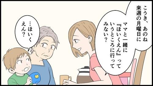 同居しながら、就活に保活。「ほいくえん」に対する息子の反応は…?のタイトル画像
