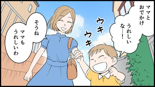 下の子を義母に預けて、保育園の見学へ。親子2人きりの時間は穏やかで…のタイトル画像