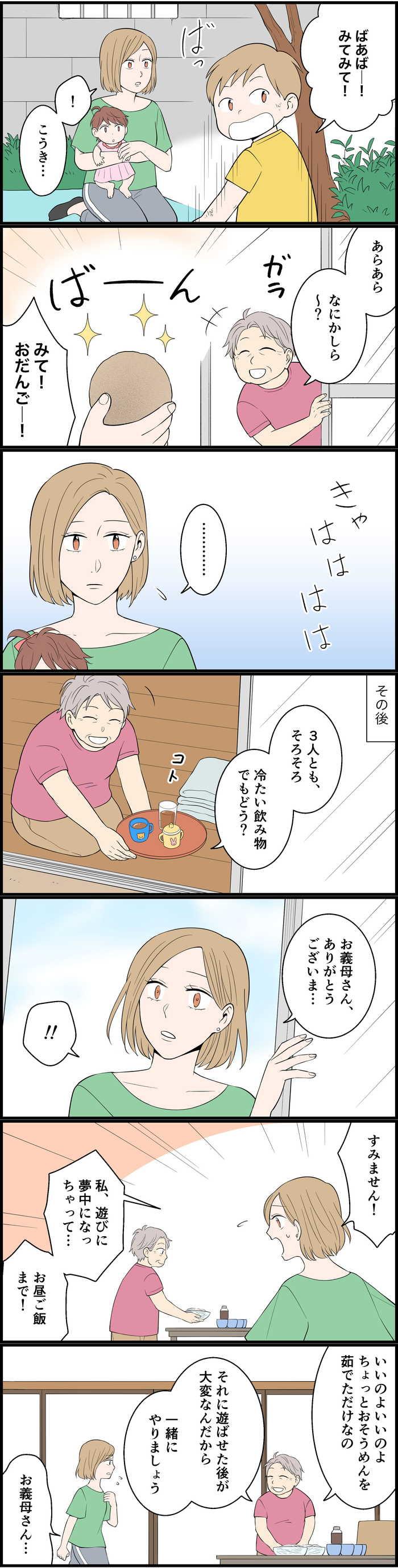 義母にゆっくりしてもらおうと思うのに…。同居ならではの難しさの画像2