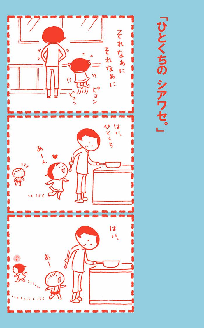 台所にたつ母がくれる「はい、ひとくち。」その幸せの味が、懐かしい。の画像4