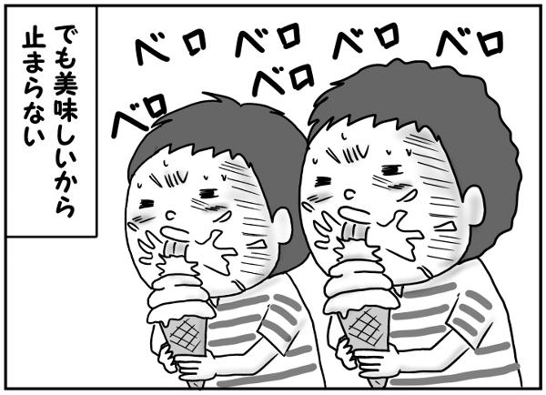 ソフトクリームデビュー♡ナメてました(涙)…虫刺され対策でコレ、まさか効くとは…!の画像1