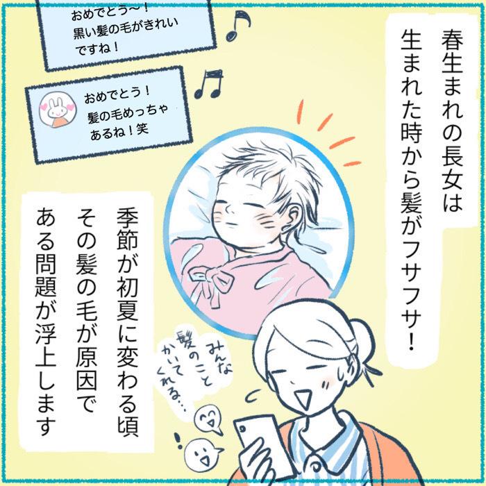 ソフトクリームデビュー♡ナメてました(涙)…虫刺され対策でコレ、まさか効くとは…!の画像11