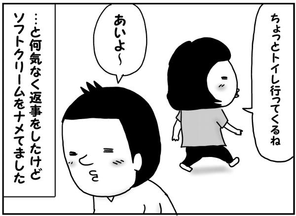 ソフトクリームデビュー♡ナメてました(涙)…虫刺され対策でコレ、まさか効くとは…!の画像2