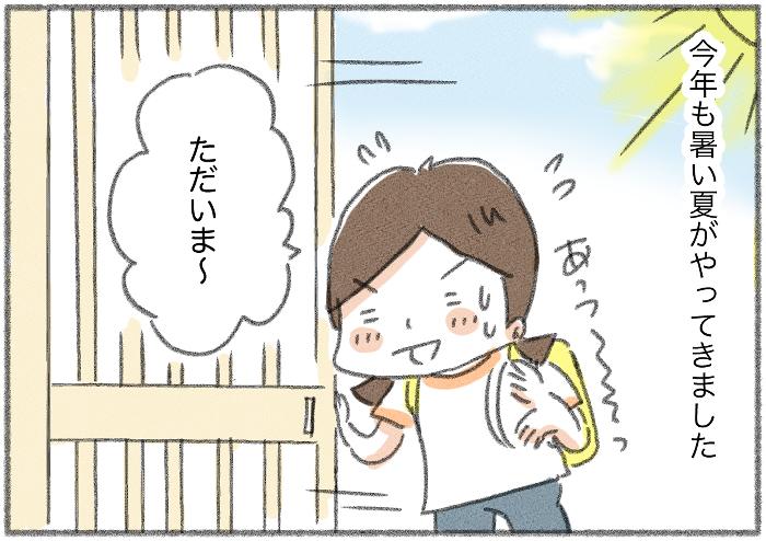 ソフトクリームデビュー♡ナメてました(涙)…虫刺され対策でコレ、まさか効くとは…!の画像15