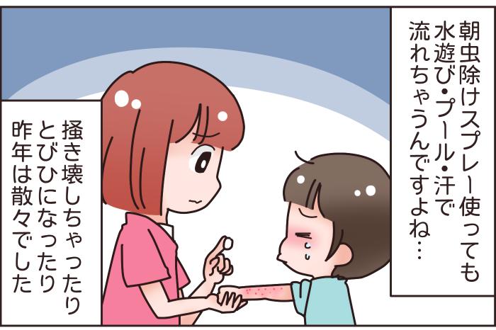 ソフトクリームデビュー♡ナメてました(涙)…虫刺され対策でコレ、まさか効くとは…!の画像6