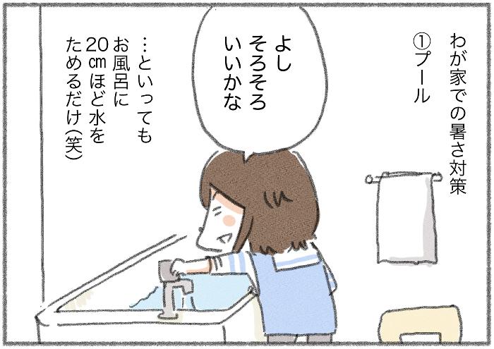 ソフトクリームデビュー♡ナメてました(涙)…虫刺され対策でコレ、まさか効くとは…!の画像17