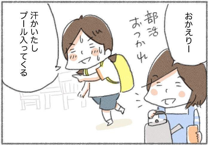 ソフトクリームデビュー♡ナメてました(涙)…虫刺され対策でコレ、まさか効くとは…!の画像16