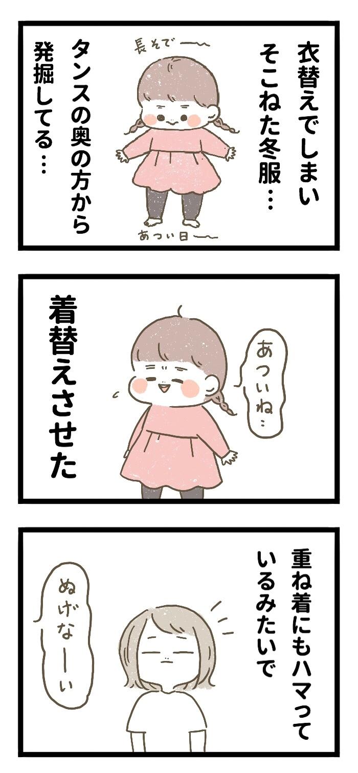 その服装、ハイセンスすぎる(笑)娘の選ぶ洋服の組み合わせに母は葛藤の画像3