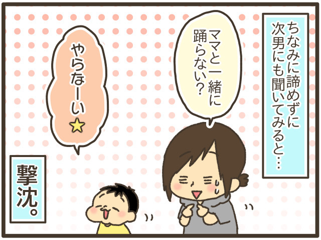 私「一緒に踊りを習おう!」息子「嫌だ〜(ギャン泣き)」好みは人それぞれだよね!の画像12