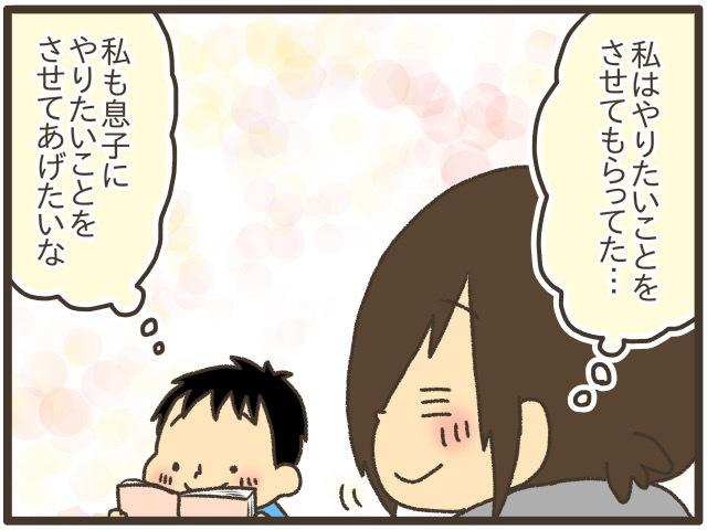 私「一緒に踊りを習おう!」息子「嫌だ〜(ギャン泣き)」好みは人それぞれだよね!の画像9