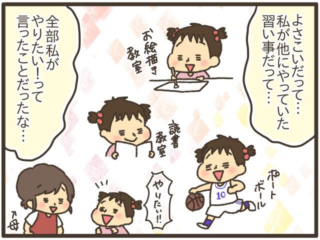私「一緒に踊りを習おう!」息子「嫌だ〜(ギャン泣き)」好みは人それぞれだよね!の画像8