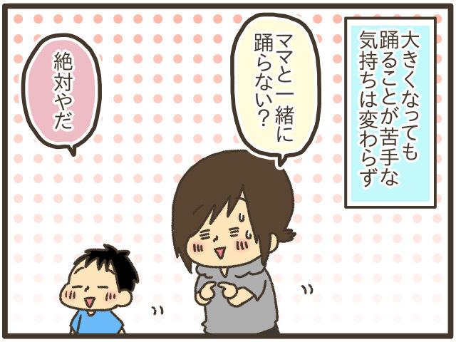 私「一緒に踊りを習おう!」息子「嫌だ〜(ギャン泣き)」好みは人それぞれだよね!の画像6