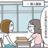 """小学校1年生の宿題、持ち物、連絡帳…。親はどこまで""""フォロー""""するか問題のタイトル画像"""