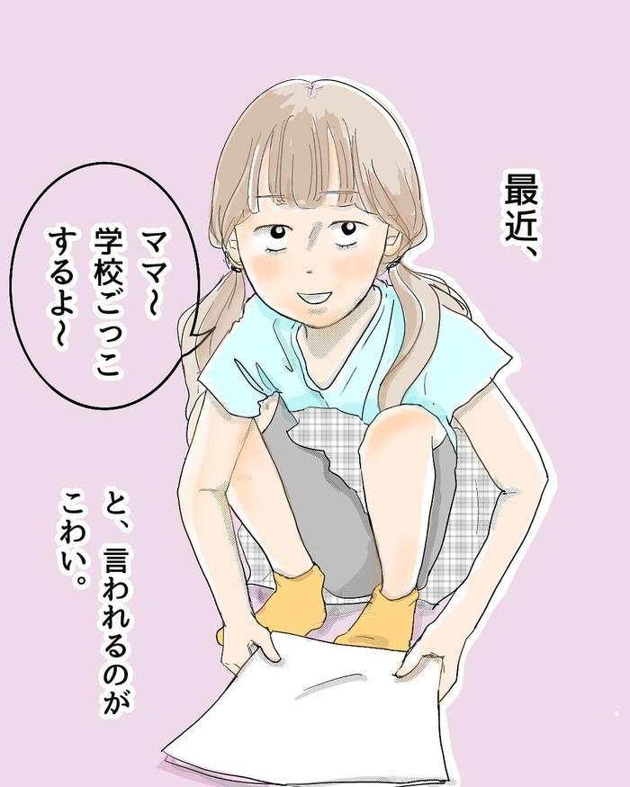 え、そうくる?親子のごっこ遊びがおもしろくて癒される~(笑)の画像5
