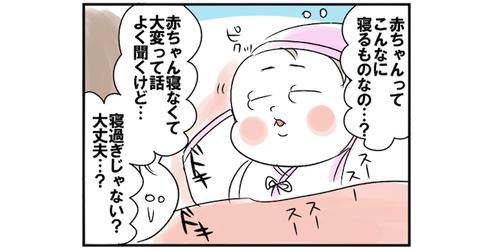 「赤ちゃんってこんなに寝るの?」からの…!初めての母子同室で知ったことのタイトル画像