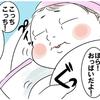 赤ちゃんに母乳を飲ませる。もっとシンプルで簡単なことだと思ってたのタイトル画像