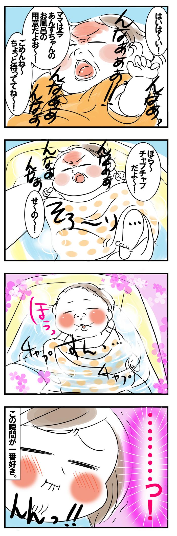 どんなに泣いていても、沐浴すると…?新生児育児が最強に癒やされる瞬間♡の画像1