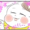 """今、笑ったよね…!?赤ちゃんの""""笑顔""""にズキュンな瞬間は、突然やってくるのタイトル画像"""