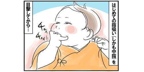指吸いの方法にも個性がある!?あんずちゃんは今日も謎かわいい♡のタイトル画像