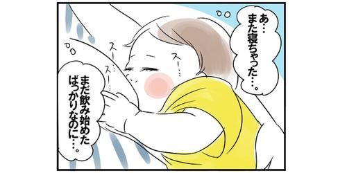 授乳中にスヤスヤ…。「かわいい!」と「もっと飲んで〜」で揺れちゃう♡のタイトル画像