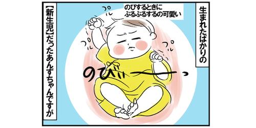 えっ、もう生後29日!?あんずちゃんの「今日から乳児さん」記念日のタイトル画像