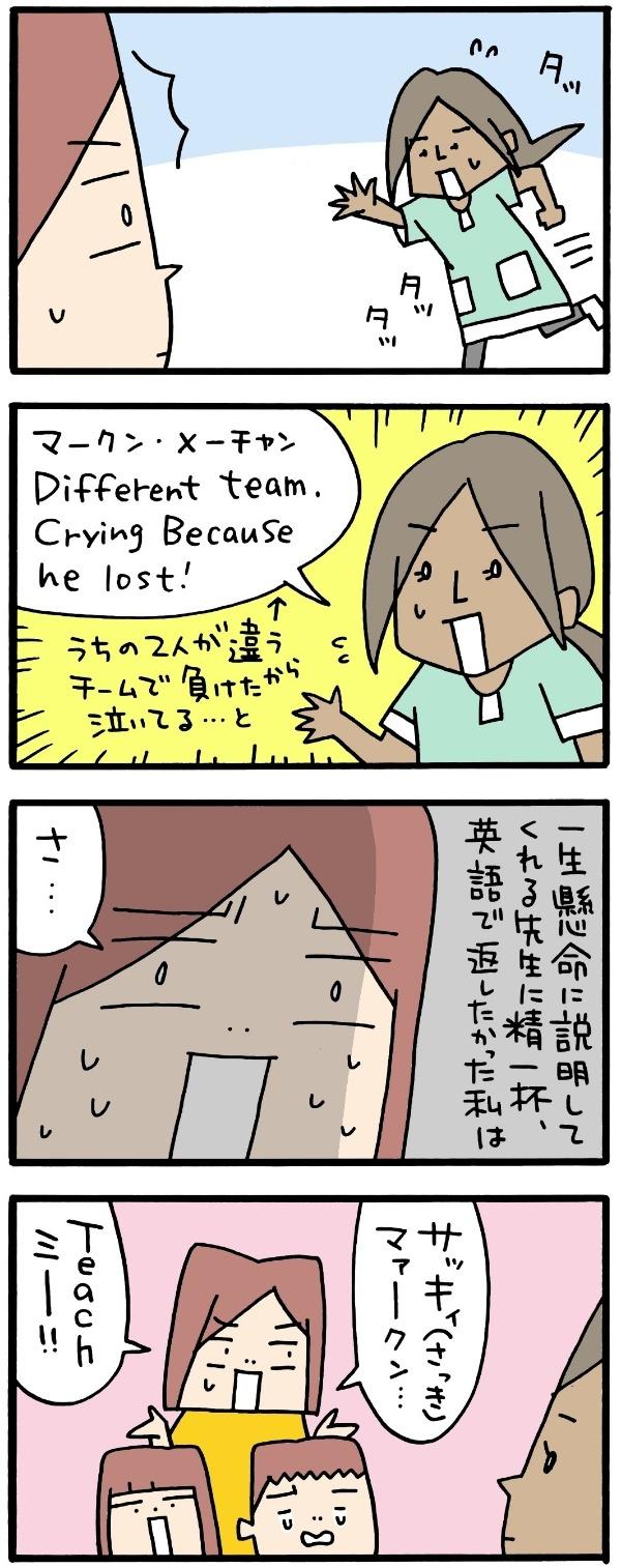 「レクタンゴー」って何!?子どもの英語吸収力と、そんな親の英語力の画像5