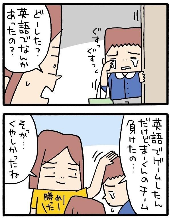 「レクタンゴー」って何!?子どもの英語吸収力と、そんな親の英語力の画像4