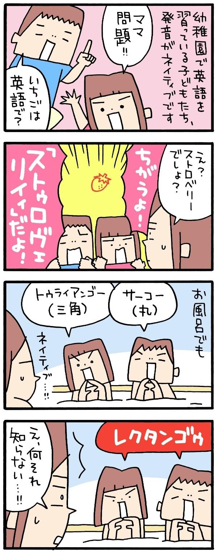 「レクタンゴー」って何!?子どもの英語吸収力と、そんな親の英語力の画像1