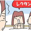 「レクタンゴー」って何!?子どもの英語吸収力と、そんな親の英語力のタイトル画像