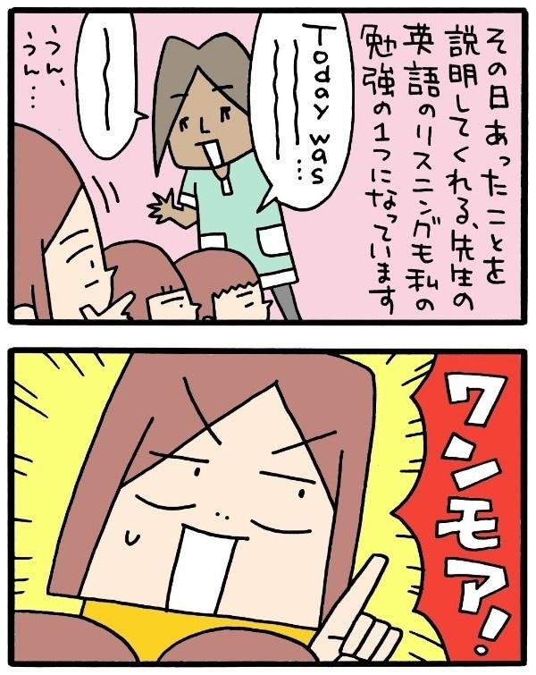 「レクタンゴー」って何!?子どもの英語吸収力と、そんな親の英語力の画像7