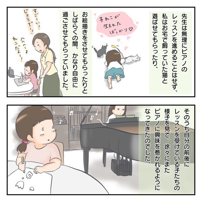 ピアノのレッスンに行きたくない…あの頃の先生の対応から繋がる私の『今』。の画像5