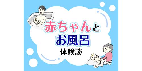 お風呂上がりのバタバタ、余裕が欲しい!…赤ちゃん、シャンプーがきもちよさそ~!のタイトル画像