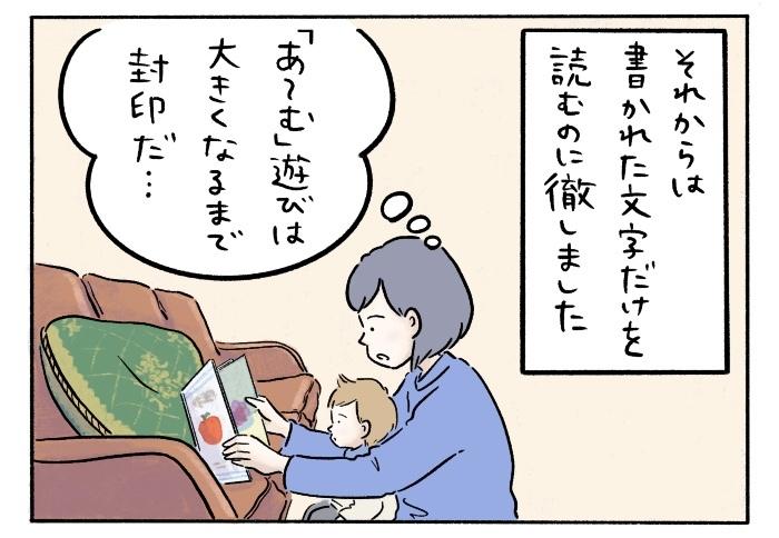 """娘の「あーむ」で気付いた、0歳児の心に広がる""""絵本遊び""""の世界の画像6"""
