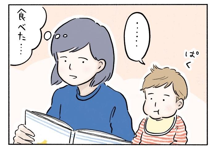 """娘の「あーむ」で気付いた、0歳児の心に広がる""""絵本遊び""""の世界の画像3"""