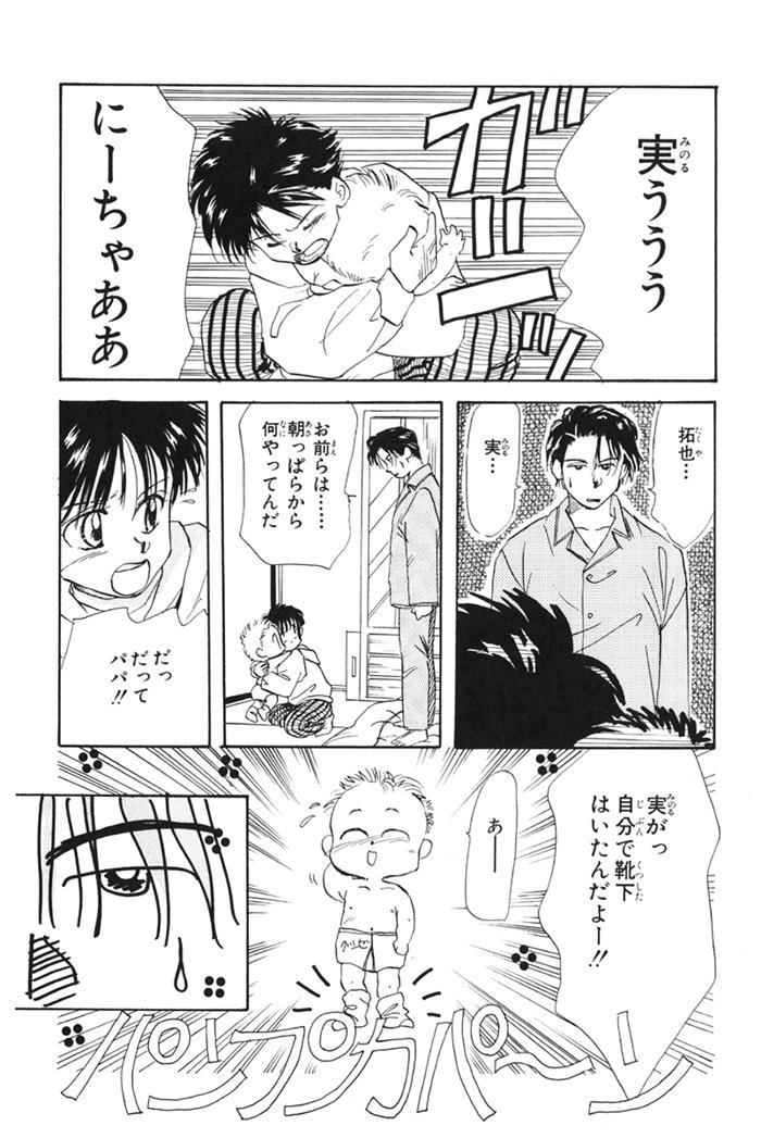 大人気『赤ちゃんと僕』をさくっと読み!温かな家族の日常に、胸が熱くなるの画像8