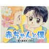 大人気『赤ちゃんと僕』をさくっと読み!温かな家族の日常に、胸が熱くなるのタイトル画像