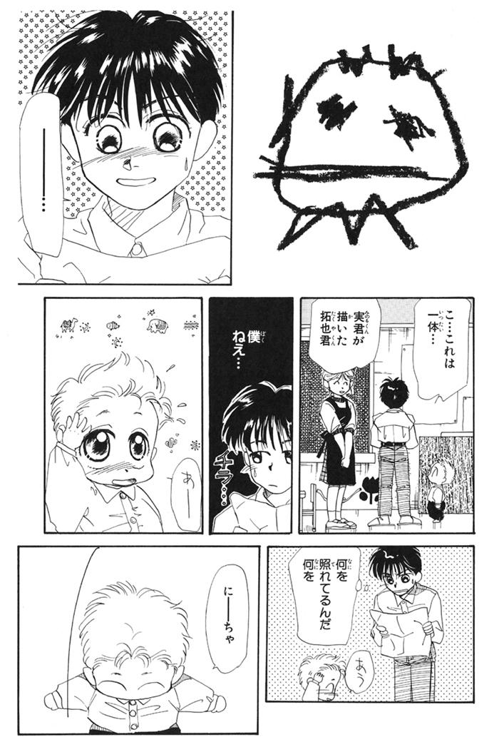 大人気『赤ちゃんと僕』をさくっと読み!温かな家族の日常に、胸が熱くなるの画像7