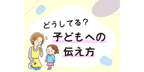 叱るときはどうしてる?怒ってしまったら?子育ての悩みどころを考える。のタイトル画像