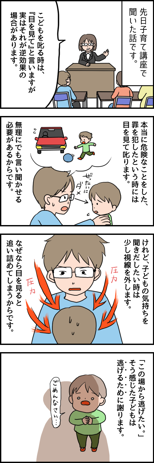 叱るときはどうしてる?怒ってしまったら?子育ての悩みどころを考える。の画像1