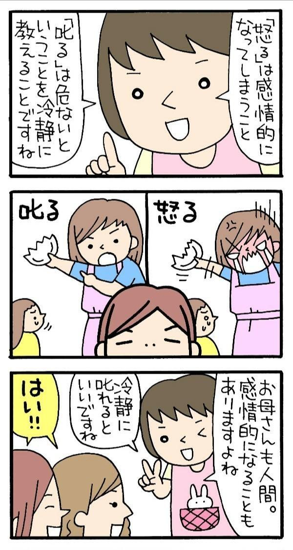 叱るときはどうしてる?怒ってしまったら?子育ての悩みどころを考える。の画像8