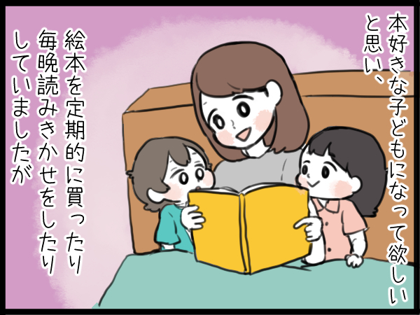 """本嫌いな子どもたち。何をしてもダメだったのに、""""あること""""がきっかけで自分から読書をするように!の画像1"""