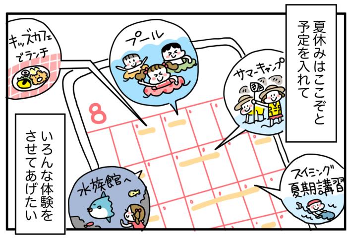 小1の壁の難関。「夏休みなのに、何で学童行かなきゃいけないの?」にどう答えるかの画像9