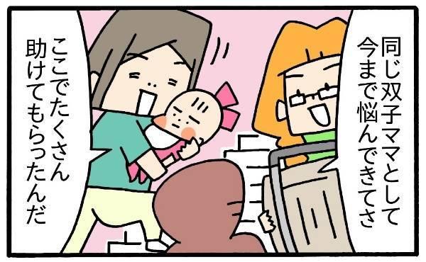 ママ友に育児の悩みを相談した時、「分かる!うちも…」にちょっとザワッとする理由の画像9