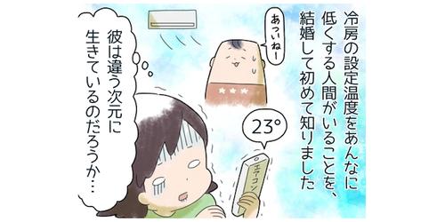 暑がりな夫 vs 冷房が寒すぎる妻。エアコン設定温度をめぐる攻防戦で気付いたことのタイトル画像