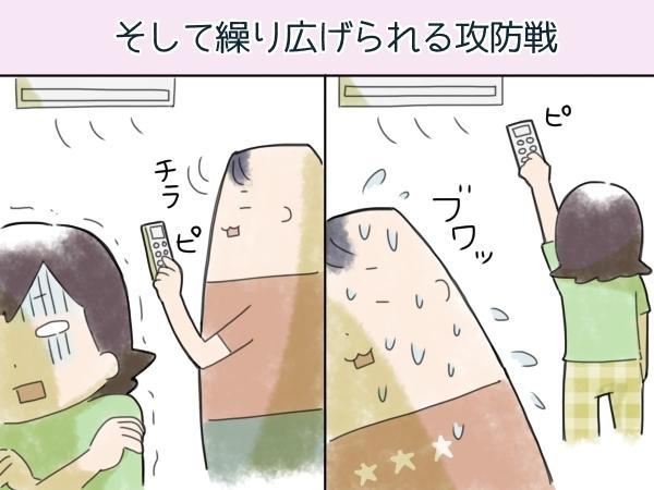 暑がりな夫 vs 冷房が寒すぎる妻。エアコン設定温度をめぐる攻防戦で気付いたことの画像3