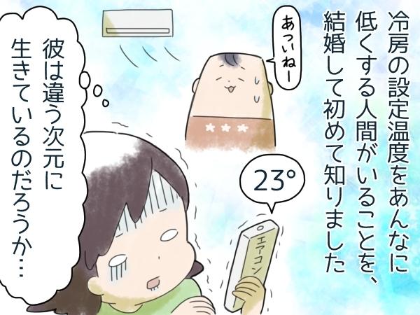 暑がりな夫 vs 冷房が寒すぎる妻。エアコン設定温度をめぐる攻防戦で気付いたことの画像2