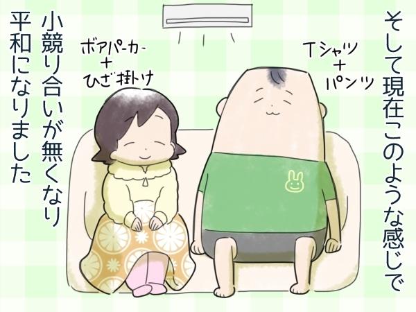 暑がりな夫 vs 冷房が寒すぎる妻。エアコン設定温度をめぐる攻防戦で気付いたことの画像10