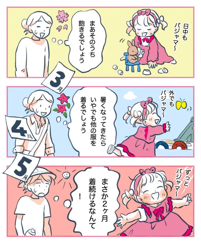 同じ服、なんと2ヶ月連続!…優しい夫のルーツとは?…今週のおすすめ記事!の画像2