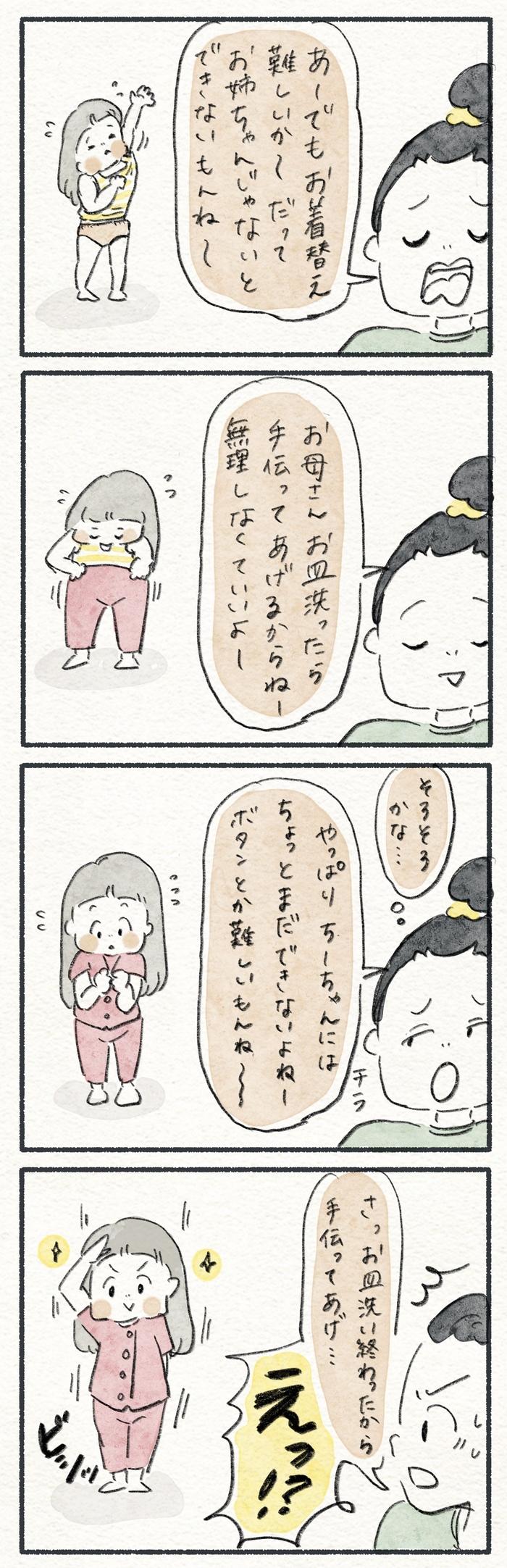 超あまのじゃく!3歳の娘の原動力は『できないんじゃない?』の言葉。の画像2